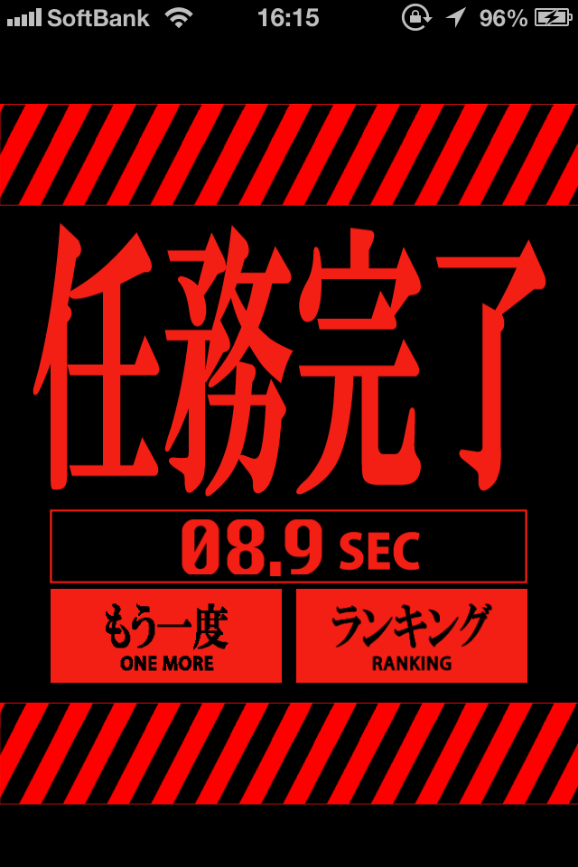 Screenshot 男の戦い
